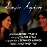 Νίκος Ξυδάκης - Σκοπός Χαμένος | Νέα Κυκλοφορία