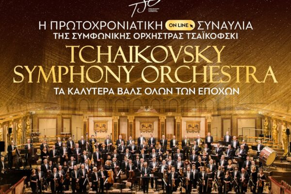 Tchaikovsky Symphony Orchestra: Online στο Christmas Theater | Νέες ημερομηνίες