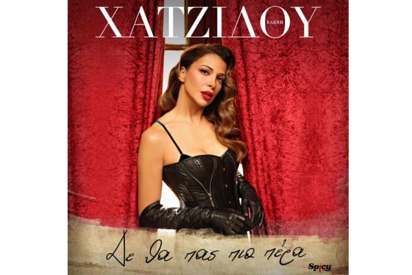 Δε Θα Πας Πιο Πέρα: Κυκλοφόρησε το νέο single της Ελένης Χατζίδου