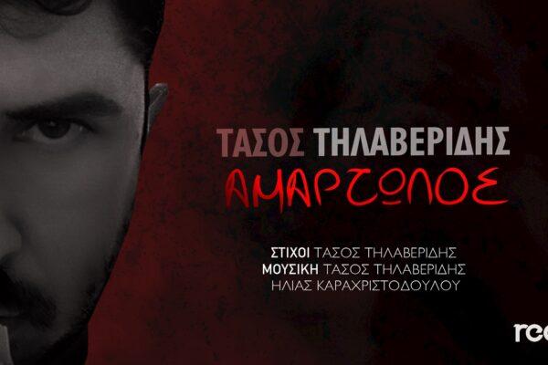 """Τάσος Τηλαβερίδης: Κυκλοφόρησε το νέο του τραγούδι με τίτλο """"Αμαρτωλός"""""""