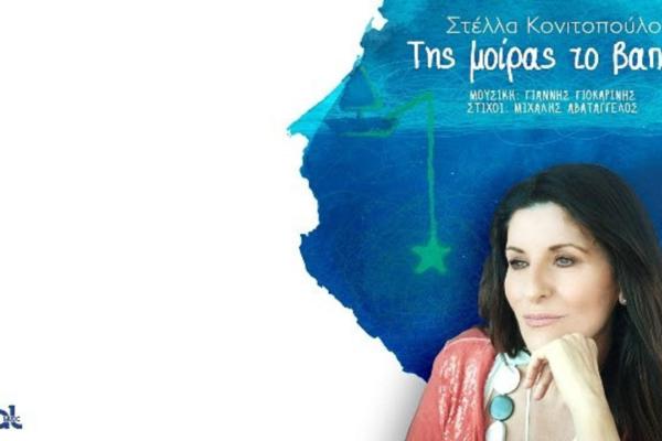 """Στέλλα Κονιτοπούλου: """"Της Μοίρας Το Βαπόρι"""" με την υπογραφή του Γιάννη Γιοκαρίνη!"""
