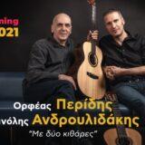 Ορφέας Περίδης, Μανόλης Ανδρουλιδάκης - Live streaming