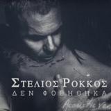 Στέλιος Ρόκκος - Δεν Φοβήθηκα: Το συγκινητικό video που έφτιαξε μαζί με το κοινό