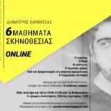 6 Μαθήματα Σκηνοθεσίας Online με τον Δημήτρη Καραντζά από το θέατρο Προσκήνιο