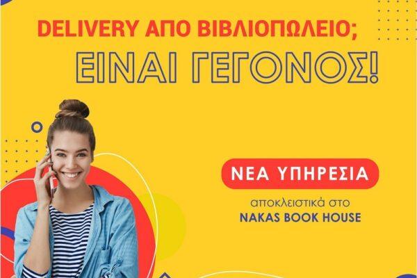 Delivery από βιβλιοπωλείο; Γίνεται και μάλιστα δωρεάν από το Nakas Book House!