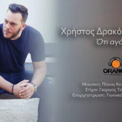 Ότι Αγάπησα Μείνε: Ο Χρήστος Δρακόπουλος μας συστήνεται μέσα από το πρώτο του single