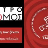 Η καλοσύνη των ξένων: Μια εθελοντική πρωτοβουλία του Θεάτρου Σταθμός για το ΤΑΣΕΗ και το Σπίτι του Ηθοποιού