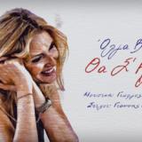 Όλγα Βενέτη: Θα σ' αγαπώ του Γιώργου Χατζηνάσιου και του Γιάννη Καλαμίτση