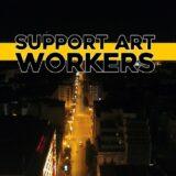 Support Art Workers | Πρωτοβουλία Εργαζομένων στις Τέχνες | «Βραδινές Βόλτες» | Επιμελήτριες Σύγχρονης Τέχνης & Εικαστικοί