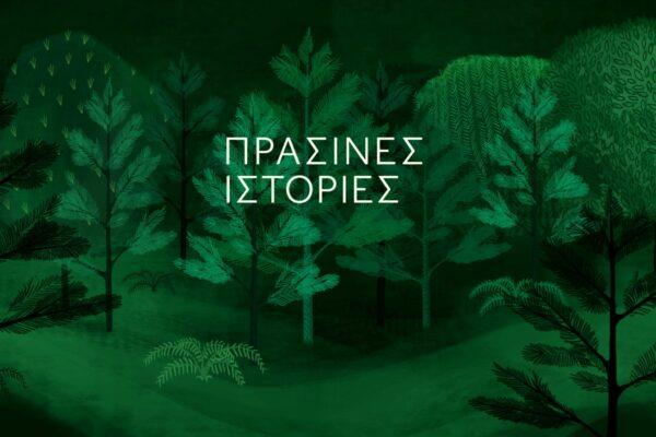 Πράσινες Ιστορίες: H νέα εκπομπή της ΕΡΤ3
