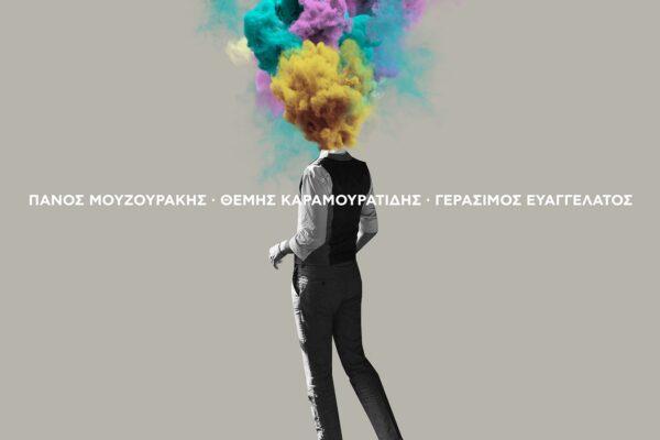 Μπερδεμένος: Κυκλοφόρησε το νέο single του Πάνου Μουζουράκη!