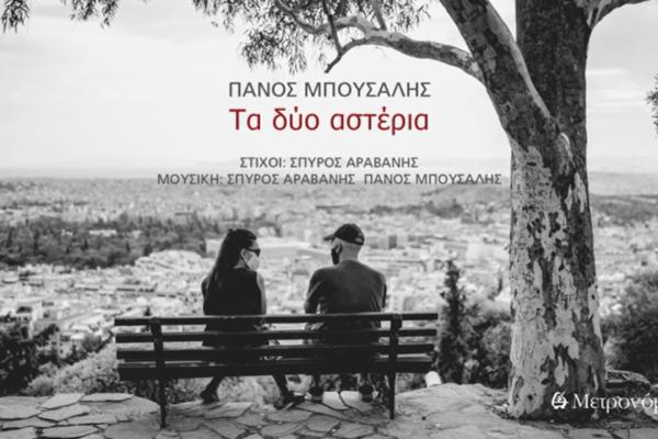 Τα δύο αστέρια // Νέο τραγούδι από τον Πάνο Μπούσαλη