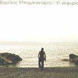 Βασίλης Μπαμπανιάρης - Η γέφυρα   Νέο Album