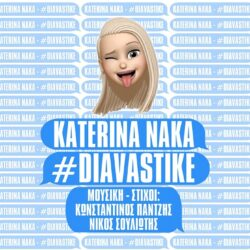 Κατερίνα Νάκα - Διαβάστηκε | Νέο τραγούδι