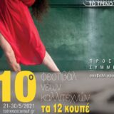 "10o Φεστιβάλ Νέων Καλλιτεχνών ""Τα 12 Κουπέ"" - Πρόσκληση συμμετοχής καλλιτεχνών Θεάτρου, Χορού, Μουσικής, Εικαστικών"