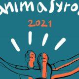 Διεθνές Φεστιβάλ Κινουμένων Σχεδίων Animasyros 2021 Ι 14oς χρόνος στη Σύρο