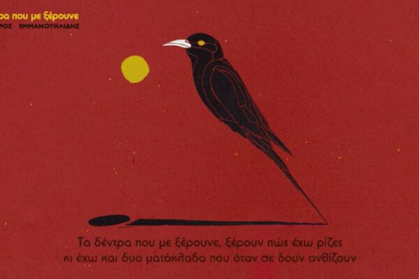 """""""Τα δέντρα που με ξέρουνε"""" – Αλέξανδρος Εμμανουηλίδης – Νέο τραγούδι από το album με τίτλο """"Κάτι σαν ήλιος"""" που θα κυκλοφορήσει σύντομα"""