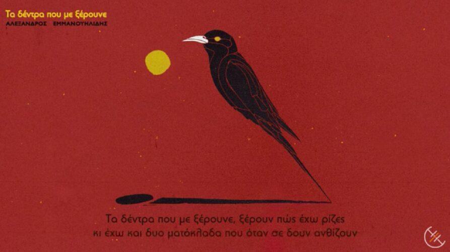 """""""Τα δέντρα που με ξέρουνε"""" - Αλέξανδρος Εμμανουηλίδης - Νέο τραγούδι από το album με τίτλο """"Κάτι σαν ήλιος"""" που θα κυκλοφορήσει σύντομα"""