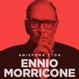 Αφιέρωμα στον Ennio Morricone με την Danish National Symphony Orchestra & Concert Choir