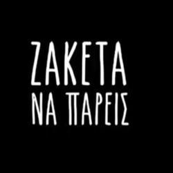 Το πρώτο teaser για την σειρά Ζακέτα να πάρεις: Άρχισαν τα γυρίσματα