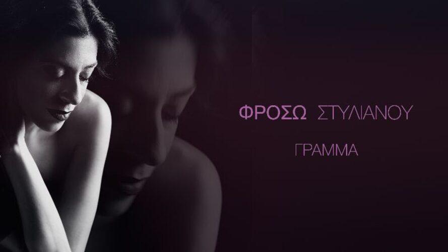 Γράμμα - Φρόσω Στυλιανού   Νέο τραγούδι