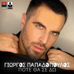 Γιώργος Παπαδόπουλος – Πότε Θα Σε Δω: Η νέα του επιτυχία που θα γίνει σύνθημα