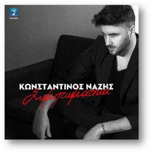 Κωνσταντίνος Νάζης «Συμπτωματικά» | Νέο τραγούδι