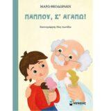 Νέο βιβλίο από τη Μάρω Θεοδωράκη: «Παππού, σ´αγαπώ» | Εκδόσεις Μίνωας