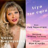 Μάνια Βλαχογιάννη feat. Ζωή Τηγανούρια - Λίγο πιο Ψηλά | Νέα Κυκλοφορία