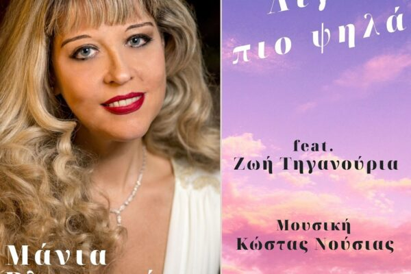 Μάνια Βλαχογιάννη feat. Ζωή Τηγανούρια – Λίγο πιο Ψηλά | Νέα Κυκλοφορία
