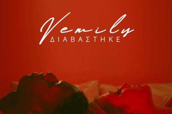 Vemily: Το νέο της single για τo love story που έμεινε στο «Διαβάστηκε»