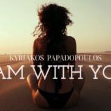 Κυριάκος Παπαδόπουλος «I am with you» | Νέα Κυκλοφορία