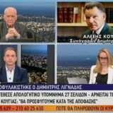 Έξαλλος ο Γιώργος Παπαδάκης με τον Αλέξη Κούγια που του έκλεισε το τηλέφωνο