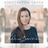 Χάδια δανεικά: Νέο τραγούδι από την Κωνσταντίνα Πάλλα