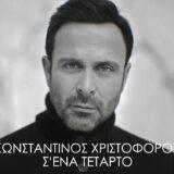 Κωνσταντίνος Χριστοφόρου - «Σ' Ένα Τέταρτο» | Νέο βίντεο κλιπ γυρισμένο στην… χειμωνιάτικη Νάξο!