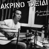 """Ο Μιλτιάδης Κολιαδήμας κάνει το επίσημο δισκογραφικό ντεμπούτο του με το τραγούδι """"Μακρινό ταξίδι""""!!"""