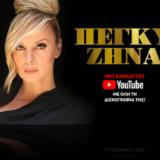 H Πέγκυ Ζήνα παρουσιάζει το νέο της κανάλι στο YouTube