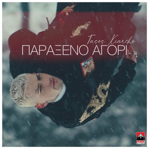 Tasos Xiarcho – «Παράξενο Αγόρι»: Νέο Τραγούδι & Music Video