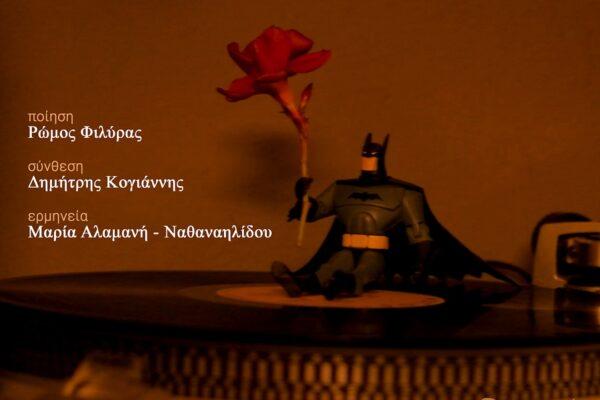 Δημήτρης Κογιάννης – Άγνωστη | Νέο τραγούδι