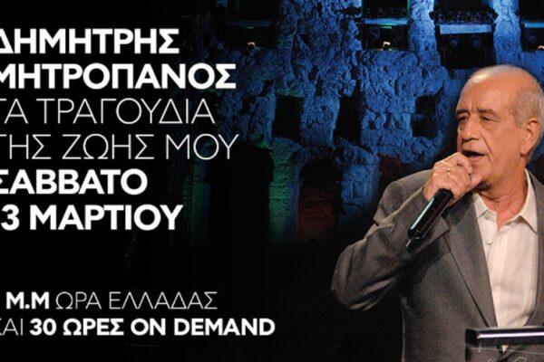 Δημήτρης Μητροπάνος: «Τα τραγούδια της ζωής μου» | Συναυλία σε online μετάδοση