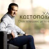 Χάρης Κωστόπουλος - Όταν Τελειώσεις Με Τα Κλάματα   Νέα Κυκλοφορία
