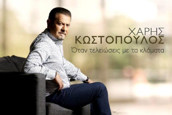 Χάρης Κωστόπουλος – Όταν Τελειώσεις Με Τα Κλάματα | Νέα Κυκλοφορία