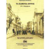 Δημοτικό Θέατρο Πειραιά –Αφηγήσεις: «Τα καμίνια εντός» με τον Ιερώνυμο Πολλάτο