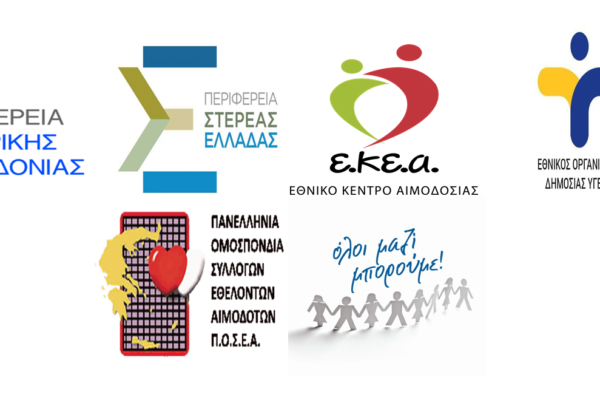 Όλοι Μαζί Μπορούμε | Δελτίο Τύπου | Εθελοντική Πανελλαδική Αιμοδοσία σε Καρπενήσι, Άμφισσα, Λαμία, Λιβαδειά, Χαλκίδα και Θεσσαλονίκη