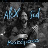 Alex Sid – Κατάματα | Νέα Κυκλοφορία