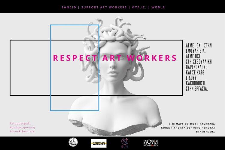 Respect Art Workers: Εκστρατεία ενημέρωσης & ευαισθητοποίησης για την έμφυλη βία