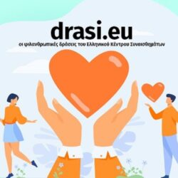 Φιλανθρωπικό Πρόγραμμα Ελληνικού Κέντρου Συναισθημάτων 2021