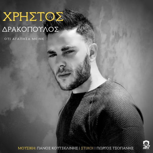 Ότι Αγάπησα Μείνε - Χρήστος Δρακόπουλος   Νέο Τραγούδι