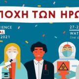 H εποχή των ηρώων | Πρόγραμμα - Highlights από το Athens Science Virtual Festival