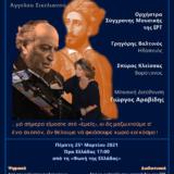 Πηγής Λυκούδη «ΜΑΚΡΥΓΙΑΝΝΗΣ» σε ποίηση Άγγελου Σικελιανού
